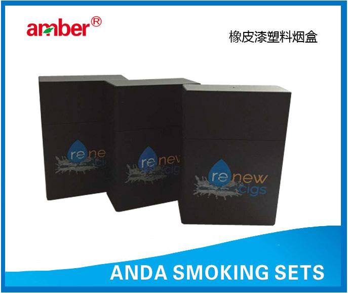 橡皮漆塑料烟盒