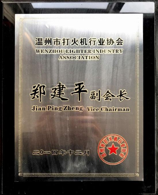 温州betway体育注册行业协会副会长2014