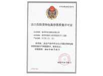 出口危险货物包装容器质量许可证
