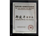 温州betway体育注册行业协会副会长
